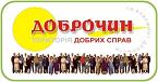 logo_dobrochyn