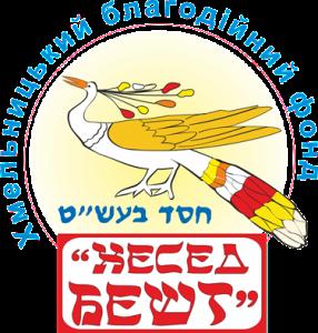 Лого Хесед Бешт