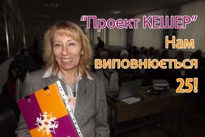 "Керівник Хмельницького осередку ""Проекту Кешер"" Ірина Герасименюк"
