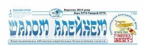 Sha_09_2014 лого
